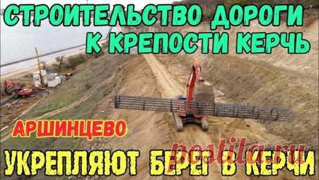 Крым.Дорога к крепости Керчь-строительство продолжается.Берегоукрепительные работы в Аршинцево