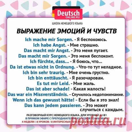 🔖 Обязательно ставьте лайк, листайте влево и нажимайте на закладку справа, чтобы сохранить шпаргалку и разговаривать на языке, как настоящие немцы! Ведь вы этого хотите? ⠀ 🤐А может Вы хотите просто перестать бояться говорить на немецком? Хотите наконец уже начать практиковать говорение и уверенно строить предложения? ⠀ 🗣 Разговорный курс немецкого языка онлайн с преподавателем - отличный вариант, чтобы прокачать свой немецкий! Для уровней А2-В1. Нужен только хороший инт...