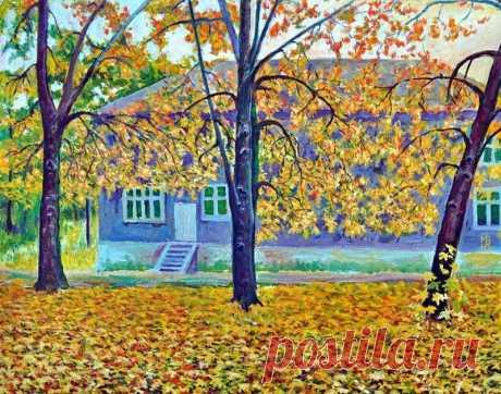 Борис Мандрыкин . Осень.