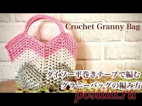 新色ダイソー平巻きテープ【かぎ針編み】グラニーバッグの編み方 ✩ Crochet Granny Bag