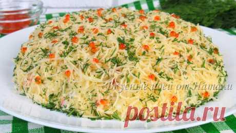 Вкуснейший САЛАТ на праздничный стол «ЦАРСКИЙ» ☆ Салат с красной икрой