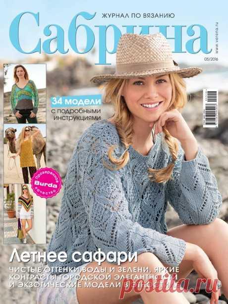 Журнал по вязанию Сабрина №5/2016 на Verena.ru