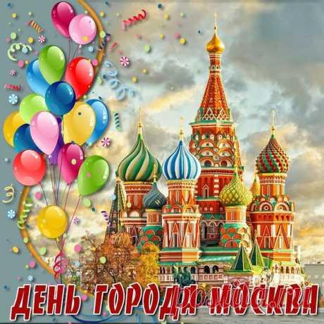 С праздником! С Днём рождения Москва!😊