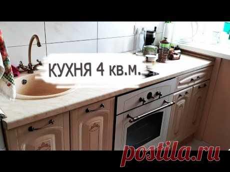 Маленькая кухня - 4 кв метра. Рум тур по кухне