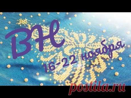 ВЫШИВАЛЬНАЯ НЕДЕЛЯ 16 - 22 ноября/Сплошь НОВЫЕ ПРОЦЕССЫ))/10 000 подписчиков! УРА!/вышивка крестом