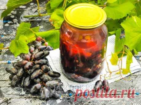 Компот из черного винограда на зиму — рецепт с фото Компот из черного винограда - яркий, красочный и очень вкусный напиток, процесс заготовки которого занимает примерно 20-25 минут!