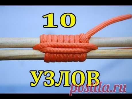 10 узлов на все случаи жизни Очень познавательное видео, как завязать и использовать узлы в повседневной жизни!