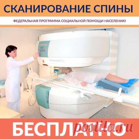 Жители Москвы и Московской области проходят Обследование позвоночника БЕСПЛАТНО!   Если Вам от 32 до 73 лет, Вы проживаете в Москве или Московской области то Обследование позвоночника вы пройдете бесплатно!   В программе бесплатного приёма:  Показать полностью…