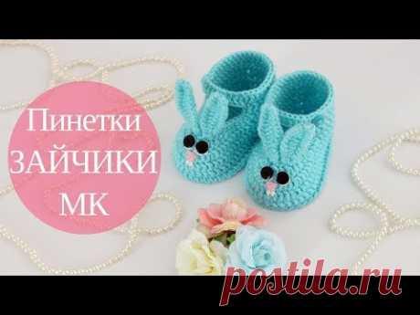 """Пинетки """"Зайчики"""" крючком МК"""