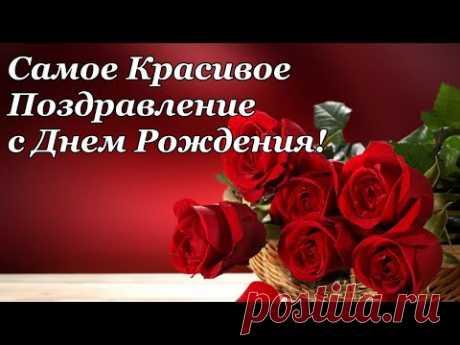 С Днём Рождения в мае! Самое Красивое Поздравление с Днем Рождения! - YouTube
