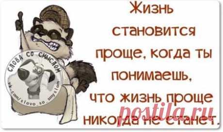 Позитивные фразочки, в картинках. » Поржать.ру