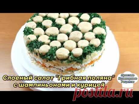 Слоеный салат Грибная поляна с шампиньонами и курицей. Простой видео рецепт - YouTube