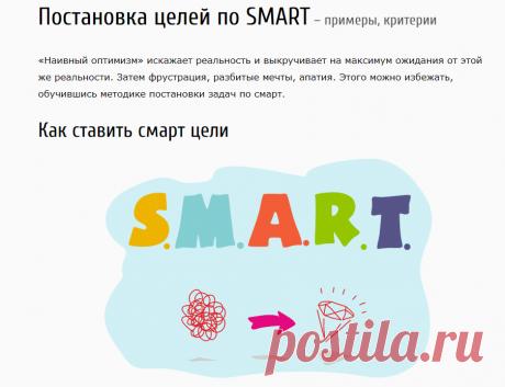 Постановка SMART цели. Примеры смарт целей и задач
