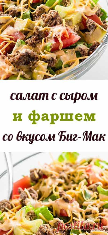 Низкоуглеводный салат из говяжьего фарша со вкусом известного чизбургера. Рецепт полезного мясного салата. низкоуглеводные рецепты • низкоуглеводная диета • низкоуглеводные десерты • низкоуглеводная выпечка • здоровое питание • рецепты • полезная еда • полезные рецепты • рецепты на русском • диетические рецепты • правильное питание • низкокалорийные рецепты • полезное питание • сбалансированное питание • кето рецепты • кето диета • кетогенная диета • кето меню • кето • lchf рецепты