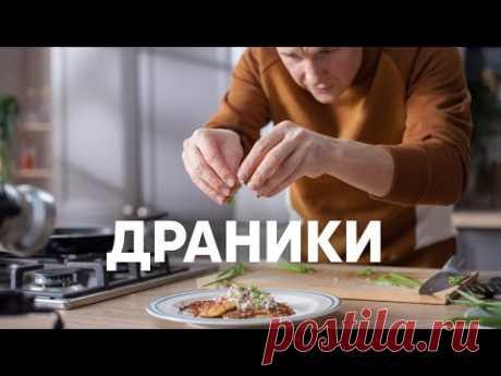Идеальные Драники от шефа - рецепт от Бельковича |  ПроСто кухня  | YouTube-версия