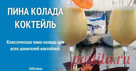 Пина колада коктейль Классическая пина-колада для всех ценителей коктейлей.
