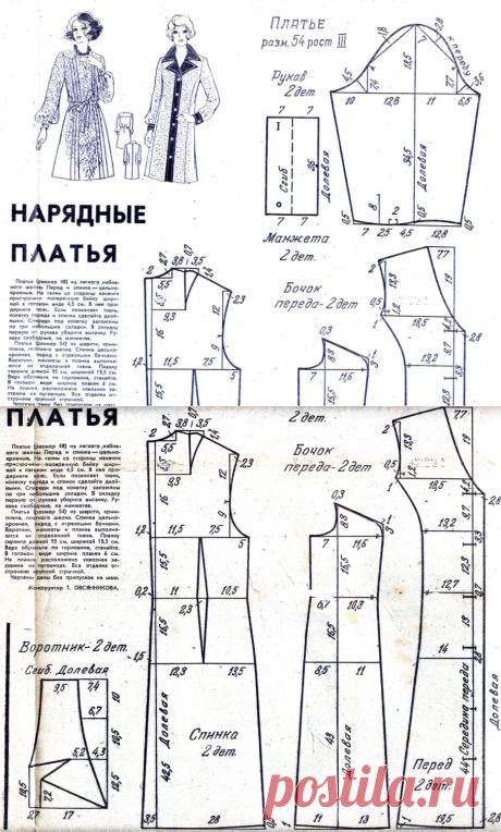 Наряды Больших размеров: не только Винтаж - Страница 19 - Ретро-мода и винтаж - РАЗМЕР 54, рост 3 . и 48 размер