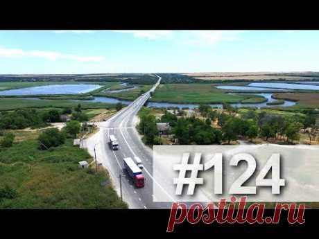 Трасса Е105 Села Григоровка и Речное Река Конка с высоты
