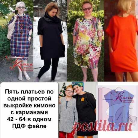 Пять платьев по одной простой выкройке кимоно с карманами на размеры от 42 до 64