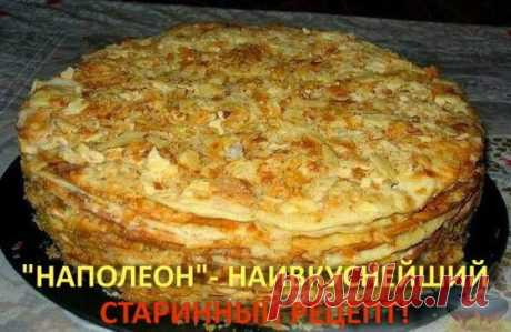 """""""НАПОЛЕОН"""" - THE MOST TASTY ANCIENT RECIPE!\u000d\u000aCake turns out amazingly tasty, with the thin impregnated cake layers and gentle cream! It turns out always! Surely try to prepare, you will not regret!\u000d\u000aDarlings will be delighted!!!\u000d\u000aWe prepare two tests: \u000d\u000a1st dough: \u000d\u000a●1 pack of margarine to kindle and mix with 1 glass of flour. \u000d\u000a2nd dough: \u000d\u000ato shake up ●1 glass of sour cream with 2 eggs \u000d\u000a●1,2 glasses of flour + 0,5 glasses on adding \u000d\u000aTo knead dough... and to cut it on 6 parts. \u000d\u000aPreparation..."""