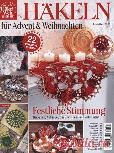 Журнал по вязанию крючком Meine Hakel-Welt. Hakeln — HA021 2019 — HandMade