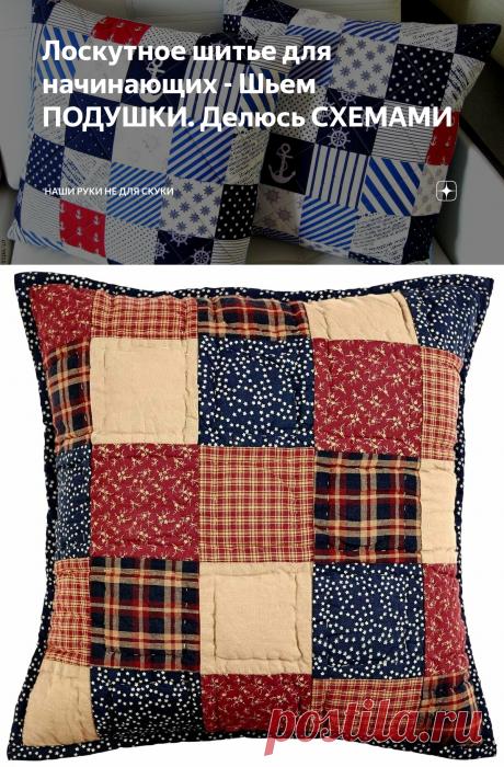 Лоскутное шитье для начинающих - Шьем ПОДУШКИ. Делюсь СХЕМАМИ | Наши руки не для скуки | Яндекс Дзен