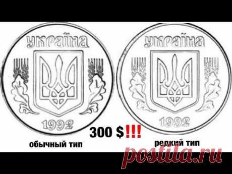 5 копеек 1992 Украина - РЕДКИЕ РАЗНОВИДНОСТИ , СТОИМОСТЬ