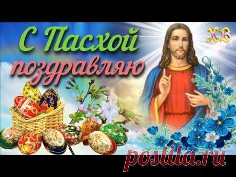 Красивое Поздравление с ПАСХОЙ Музыкальная видео открытка со Светлой Пасхой ХРИСТОС ВОСКРЕС - YouTube