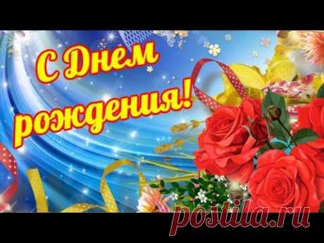 Очень красивое поздравление с Днем рождения! Музыкальное пожелание с Днем рождения Видео открытка - YouTube