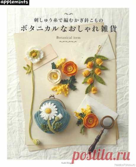 МК из японских журналов Asahi Original. Botanical Item | Вязаные крючком аксессуары