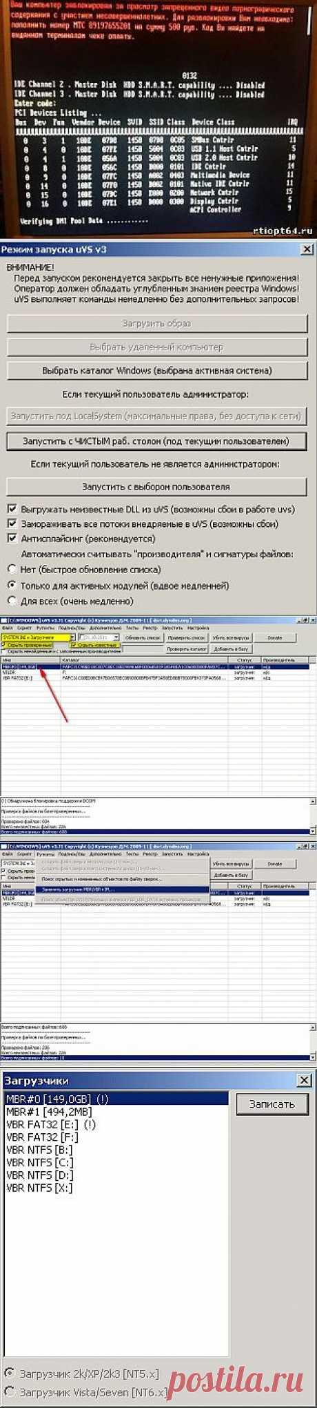 Заблокирован windows, Лечение загрузочных (MBR) зловредов-вымогателей - Блог - Удаление банеров