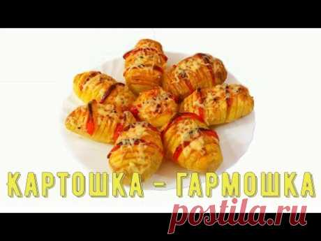 #картошкагармошка #картошка #видеорецепт Картофель запеченный в духовке/Potatoes baked in the oven - YouTube