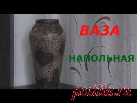 Напольная ВАЗА своими руками с нуля - YouTube