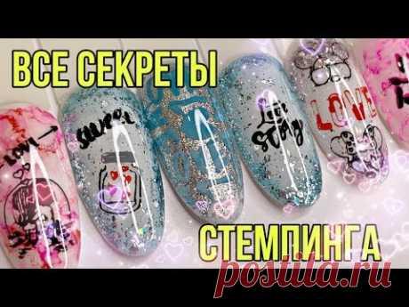 Если делать ЭТО...Проблем со стемпингом не будет👍Дизайн ногтей за 3 минуты !😱Все секреты стемпинга - YouTube