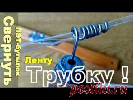 Una primera serie aquí: BUTYLKOREZ al Comediante https:\/\/youtu.be\/bFFtwGgvrxc el Tubo de las botellas de plástico es fácil hacer. Doblar en el hojaldre la cinta de Butylkorez y Sk...