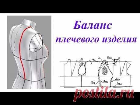 Баланс плечевого изделия