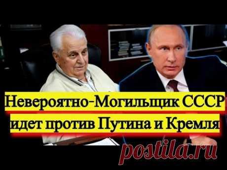 Невероятно - Могильщик СССР идет против Путина и Кремля - новости и политика