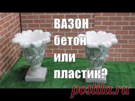 Вазоны для цветов ✿ вазон бетонный и пластиковый.