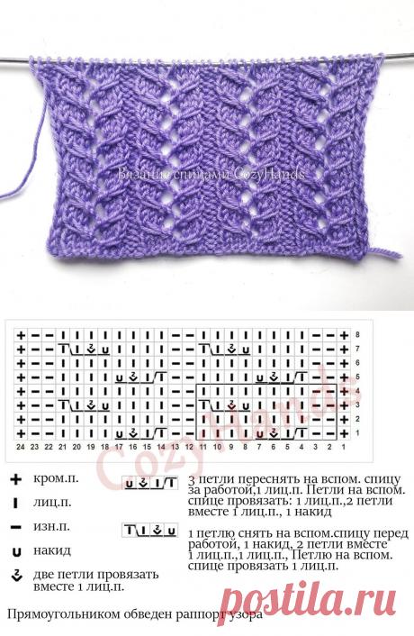 Шикарный узор спицами Ажурные колоски (схема, описание) | Вязание спицами CozyHands | Яндекс Дзен