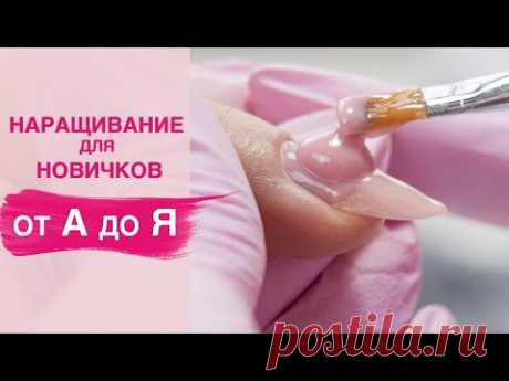 Наращивание ногтей гелем для начинающих пошагово - YouTube