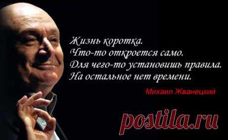 30 сатирических цитат Михаила Жванецкого Несколько колких цитат от любимого сатериста!