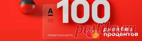 Спецпредложения / Кредитная карта «100 дней без %» — Workle