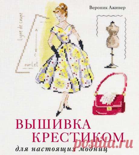 """""""Вышивка крестиком для настоящих модниц"""" 2014г"""
