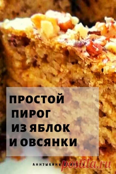 Порадуйте себя и близких вкусненьким пирогом из яблок и овсянки. Готовится он просто, из самых обычных и, что немаловажно, бюджетных продуктов, а вкус у него изысканный и, при этом ненавязчивый.
