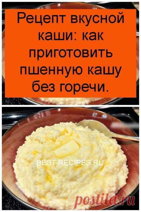 Рецепт вкусной каши: как приготовить пшенную кашу без горечи. - Best-recipes.ru