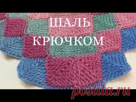 Яркая и дерзкая шаль крючком! Тунисское вязание. Узор крючком для секционной пряжи. Треугольная шаль