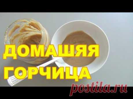 Домашняя горчица из горчичного порошка рецепт приготовления