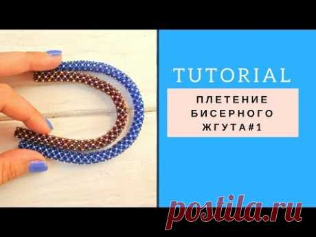 Weaving of a simple plait from beads \\Tutorial beadwork rope #1