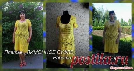 Платье «Лимонное суфле» - Все в ажуре... (вязание крючком) - Страна Мам