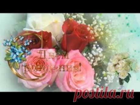 Самое красивое видео поздравление с Днем Рождения женщине! НОВИНКА! https://youtu.be/1YDWdKXsCns Новые видео на канале Клипы Шансона https://www.youtube.com/...